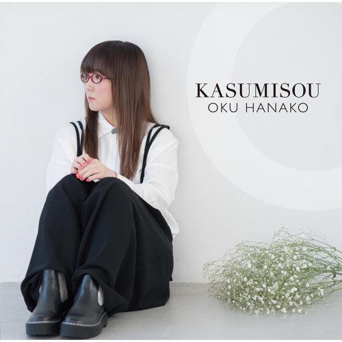 KASUMISOU (Kasumisou)