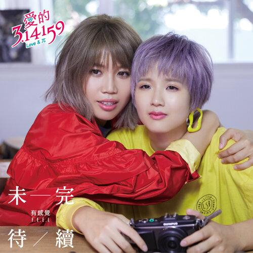 """未完待續 (""""愛的3.14159"""" 插曲)"""