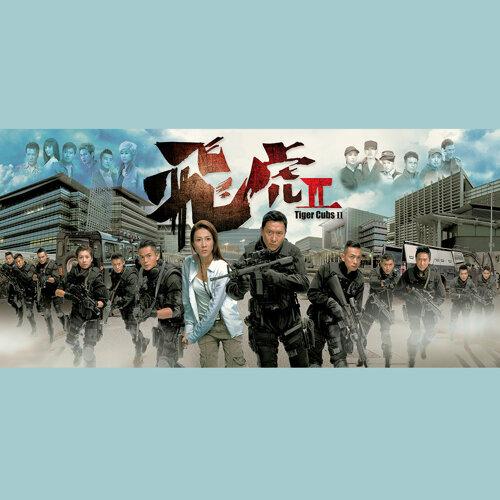 血與汗 - TVB劇集<飛虎II>主題曲 搶先聽