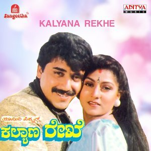 Kalyana Rekhe - Original Motion Picture Soundtrack
