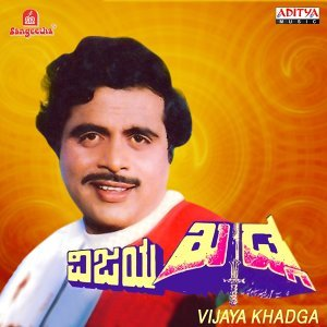 Vijaya Khadga - Original Motion Picture Soundtrack