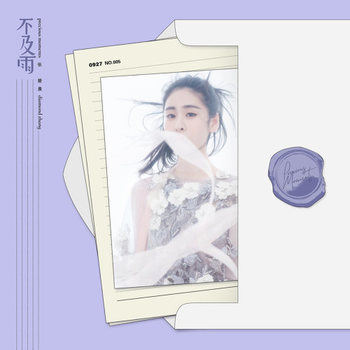 2018張碧晨單曲