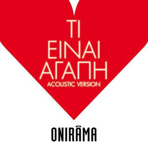 Ti Ine Agapi - Acoustic Version