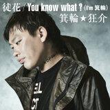 徒花 / You Know What? (I'm 箕輪)
