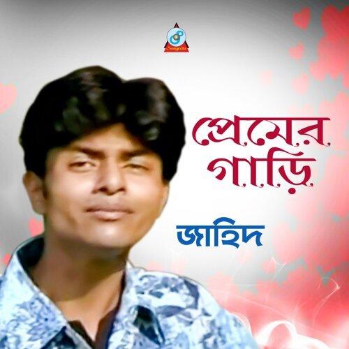 Premer Gari