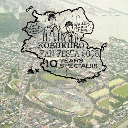 KOBUKURO FAN FESTA 2008〜10 YEARS SPECIAL!!!! - LIVE