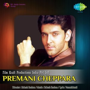 Premani Cheppara - Original Motion Picture Soundtrack