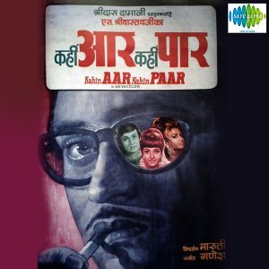 Kahin Aar Kahin Paar - Original Motion Picture Soundtrack