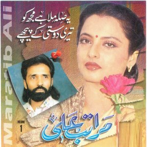 Yeh Sila Mila Hai Mujh Ko - Vol. 1