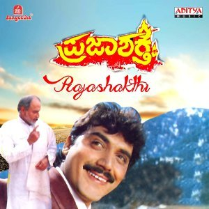 Prajashakthi - Original Motion Picture Soundtrack