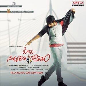 Pilla Nuvvu Leni Jeevitham - Original Motion Picture Soundtrack