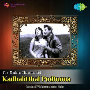 Kathalitthal Podhuma - Original Motion Picture Soundtrack