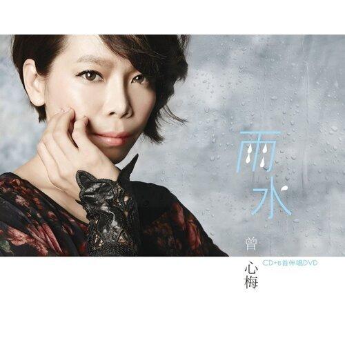 雨水 - 三立29台八點檔 <世間情> 片尾曲