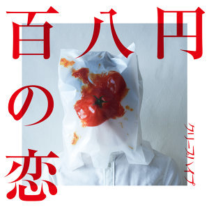 百八円の恋 (Hyakuhachienno Koi)