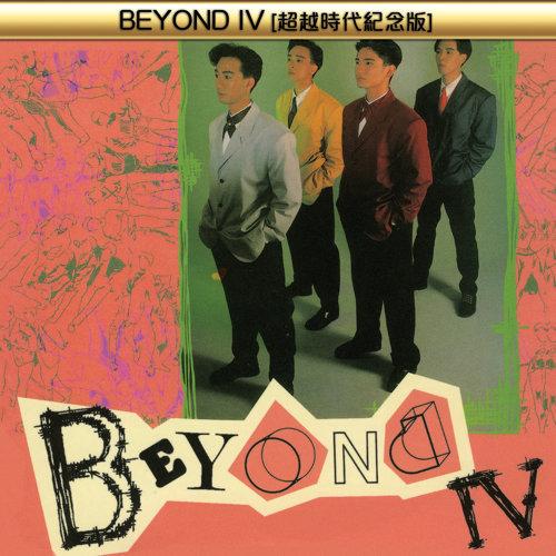 BEYOND IV (超越時代紀念版)