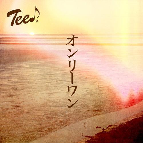 ずっと - TEE Ver.