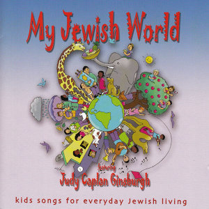My Jewish World: Kids Songs for Everyday Jewish Living