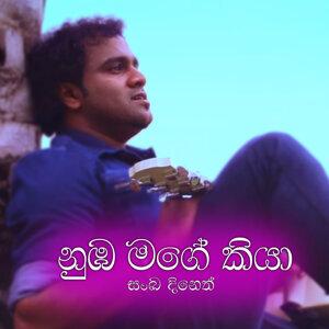 Numba Mage Kiya - Single