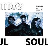 靈魂 (Soul)