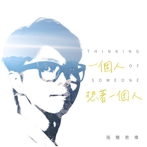 一個人想著一個人 (Thinking of Someone)