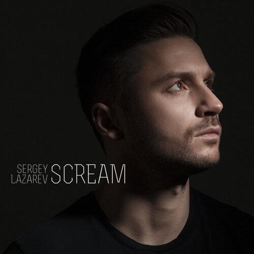 Scream (Karaoke Version)