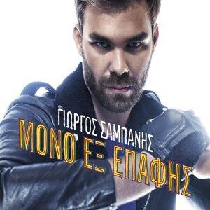 Mono Ex Epafis