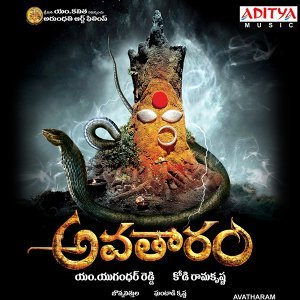 Avatharam - Original Motion Picture Soundtrack