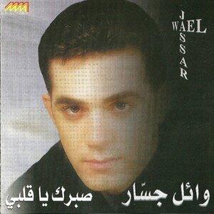 Sabrak Ya Albi