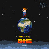 Feel Good to Die OST Part.3 (죽어도 좋아 (KBS 2TV 수목드라마) OST - Part.3)