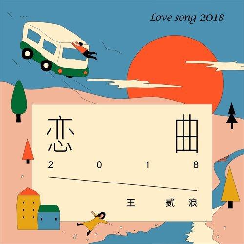 戀曲2018