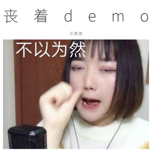 喪著demo