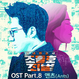 My Lawyer, Mr. Joe 2 : Crime and Punishment OST Part.8