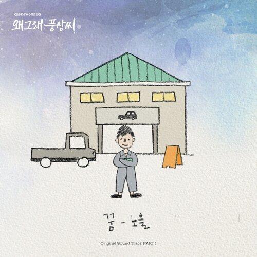 為何那樣,奉尚先生 韓劇原聲帶 Part.1