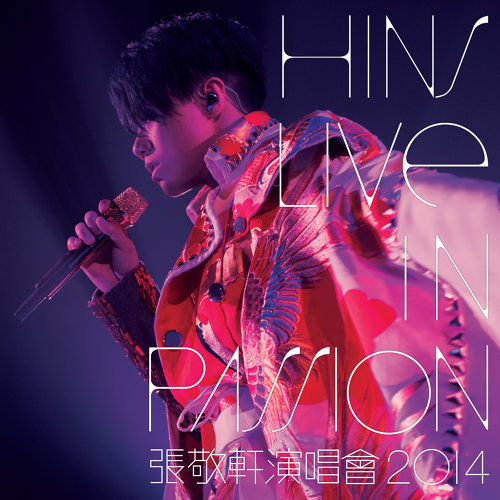 Hins Live in Passion 張敬軒演唱會 2014