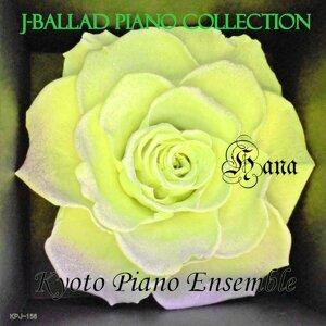 J-バラッド・ピアノ・コレクション 花