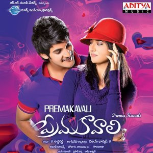 Prema Kavali - Original Motion Picture Soundtrack