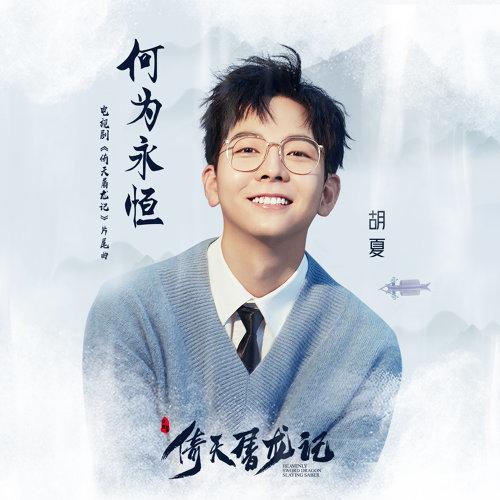 電視劇<倚天屠龍記>片尾曲
