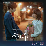 The Light in Your Eyes (Original Television Soundtrack), Pt. 6