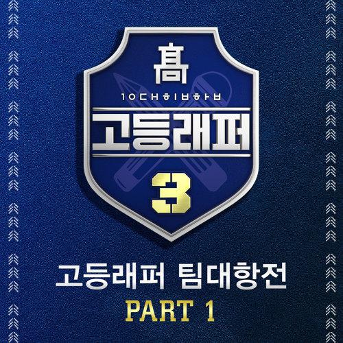 School Rapper3 Team-Battle, Pt. 1
