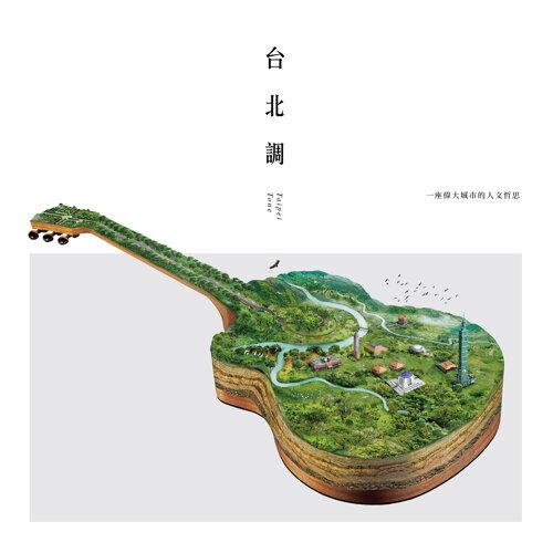 寄望台北城
