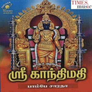 Sri Kandhimathi