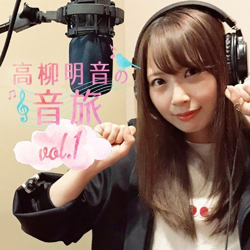 SKE48 高柳明音的音旅 vol.1