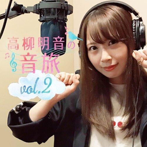 SKE48 高柳明音的音旅 vol.2