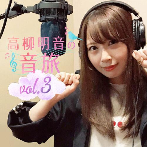 SKE48 高柳明音的音旅 vol.3