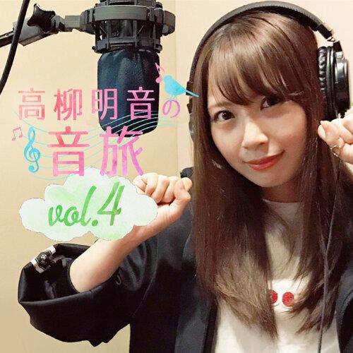 SKE48 高柳明音的音旅 vol.4