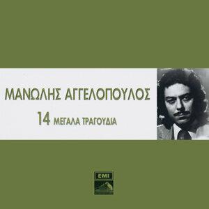 14 Megala Tragoudia - Manolis Aggelopoulos