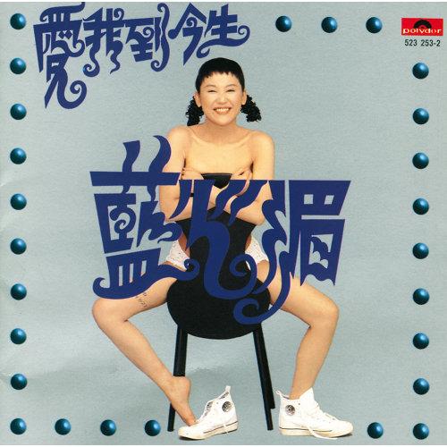 隨心所欲 - Album Version