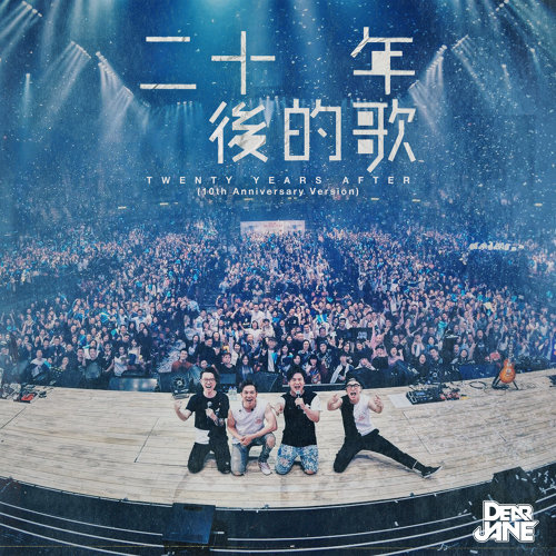 二十年後的歌 - 10th Anniversary Version
