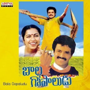 Bala Gopaludu - Original Motion Picture Soundtrack