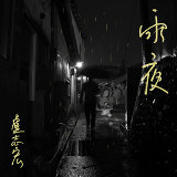 雨夜 (Rainy Night)